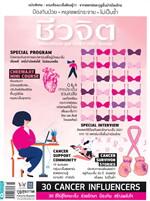 ชีวจิต ฉบับที่ 548 (1 สิงหาคม 2564 รวมเรื่องมะเร็งต้องรู้)
