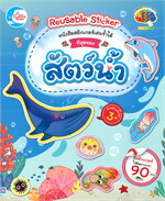 หนังสือสติกเกอร์เล่นซ้ำได้ ที่สุดของสัตว์น้ำ Reusable Sticker (3+)