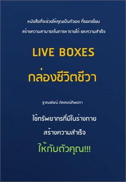 กล่องชีวิตชีวา (Live Boxes)