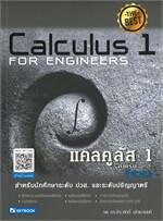 แคลคูลัส 1 สำหรับวิศวกร Calculus 1 For Engineers