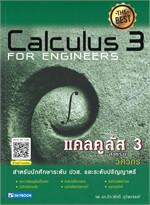 แคลคูลัส 3 สำหรับวิศวกร  Calculus 3 For Engineers