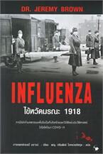 INFLUENZA ไข้หวัดมรณะ 1918