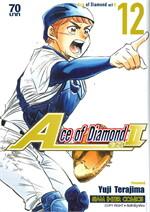 ACE OF DIAMOND ACT 2 เล่ม 12