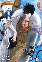 สืบลับฉบับคาโมโนะฮาชิ รอน เล่ม 1