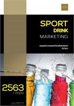 กลยุทธ์การตลาดเครื่องดื่มเกลือแร่ ปี 2563