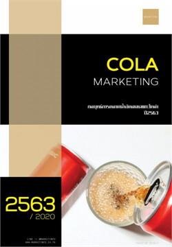 กลยุทธ์การตลาดน้ำอัดลมเฉพาะน้ำดำ / COLA ปี 2563