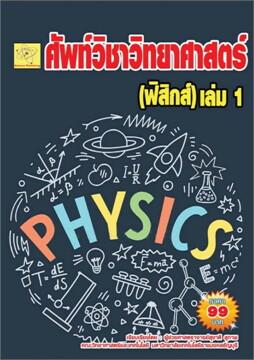 ศัพท์วิชาวิทยาศาสตร์ (ฟิสิกส์) เล่ม 1