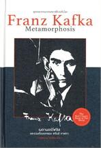 เมตามอร์โฟซิส Metamorphosis และรวมเรื่องเอกของ ฟรันซ์ คาฟคา (ปกแข็ง)
