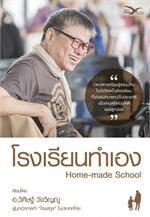 โรงเรียนทำเอง (Home-made School)