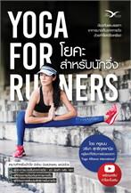 Yoga for Runners โยคะสำหรับนักวิ่ง