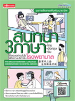 สนทนา 3 ภาษา ไทย-อังกฤษ-จีน โต้ตอบอย่างมั่นใจพิชิตงานบริการในโรงพยาบาล ชุดการสื่อสารเพื่อพัฒนาอาชีพ