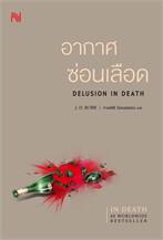 อากาศซ่อนเลือด DELUSION IN DEATH