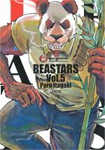 บีสตาร์ BEASTARS เล่ม 5