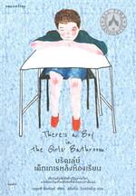 บรัดเล่ย์ เด็กเกเรหลังห้องเรียน There's a Boy in the Girls' Bathroom (พิมพ์ครั้งที่ 8)