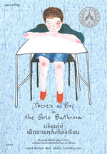 บรัดเล่ย์ เด็กเกเรหลังห้องเรียน There''s a Boy in the Girls'' Bathroom (พิมพ์ครั้งที่ 8)