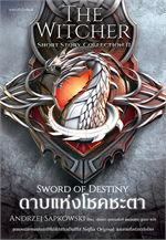 ดาบแห่งโชคชะตา The Witcher : Sword of Destiny