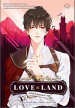 Love Land หัวใจกิ๊กกั๊กคู่รักอลเวง
