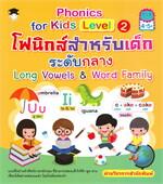 Phonics for Kids Level 2 โฟนิกส์สำหรับเด็กระดับกลาง Long Vowels & Word Family (4-5+)