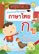 อนุบาล 2 คนเก่งเตรียมสอบภาษาไทย