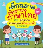 เด็กฉลาดหัดอ่านภาษาไทย สระ ตัวสะกด วรรณยุกต์ คำควบกล้ำ อักษรนำ (5+)