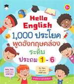 Hello English 1,000 ประโยคพูดอังกฤษคล่องระดับประถม 1-6