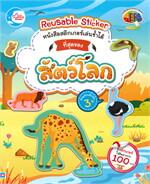 สติกเกอร์เล่นซ้ำได้ ชุด ที่สุดของสัตว์โลก Reusable Sticker (3+)