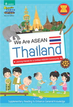 We are ASEAN : Thailand Eng.
