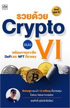 รวยด้วย Crypto แบบ VI
