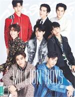 สุดสัปดาห์ Collectible Issue (Million Boys)