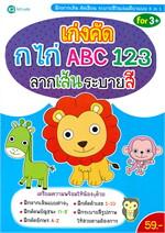 เก่งคัด ก ไก่ ABC 123 ลากเส้น ระบายสี (3+)