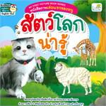 MY FIRST PICTURE BOOK SERIES หนังสือภาพเล่มแรกของหนู สัตว์โลกน่ารู้ (English-Thai)