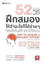52 วิธีฝึกสมองให้จำอะไรก็ได้ง่ายๆ โดยอัตโนมัติ และจำได้นาน ฉบับปรับปรุง