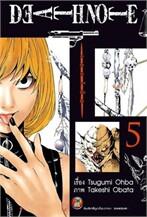 เดธโน้ต Death Note Pocket Edition เล่ม 5 (ใหม่)