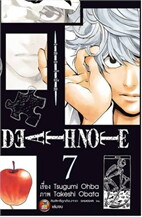 เดธโน้ต Death Note Pocket Edition เล่ม 7 (ใหม่)