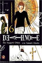เดธโน้ต Death Note Pocket Edition เล่ม 6 (ใหม่)