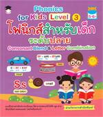 Phonics for Kids Level 3 โฟนิกส์สำหรับเด็กระดับปลาย (5-6+)