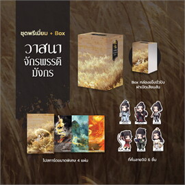 ชุดพรีเมี่ยมวาสนาจักรพรรดิมังกร + BOX