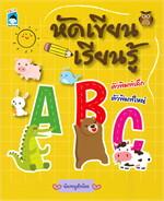 หัดเขียนเรียนรู้ ABC ตัวพิมพ์เล็ก ตัวพิมพ์ใหญ่