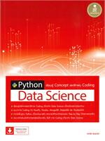 Python Data Science เรียนรู้ Concept และฝึกฝน Coding
