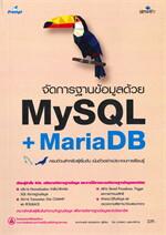 จัดการฐานข้อมูลด้วย MySQL + MariaDB