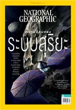 NATIONAL GEOGRAPHIC ฉบับที่ 242 (กันยายน 2564)