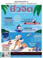 ชีวจิต ฉบับที่ 550 (1 กันยายน 2564)