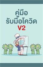 คู่มือรับมือโควิด V2 (ฟรี)