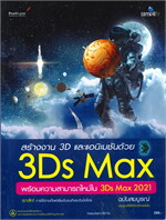สร้างงาน 3D และแอนิเมชันด้วย 3Ds Max พร้อมความสามารถใหม่ใน 2021 ฉบับสมบูรณ์