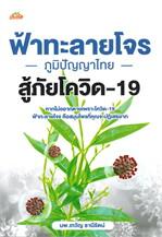 ฟ้าทะลายโจร ภูมิปัญญาไทย สู้ภัยโควิด-19