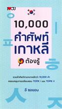 10,000 คำศัพท์เกาหลีต้องรู้