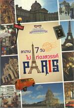 ลางาน 7 วันไปท่องสวรรต์ ปารีส PARIS