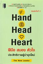 Hand Head Heart ฝีมือ สมอง หัวใจ ประสิทธิภาพผู้นำยุคใหม่ (พิมพ์ครั้งที่ 2)