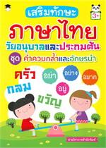 เสริมทักษะภาษาไทยวัยอนุบาลและประถมต้น ชุด คำควบกล้ำและอีกษรนำ (3+)