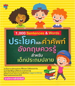 1,000 Sentences & Words ประโยคและคำศัพท์อังกฤษควรรู้สำหรับเด็กประถมปลาย